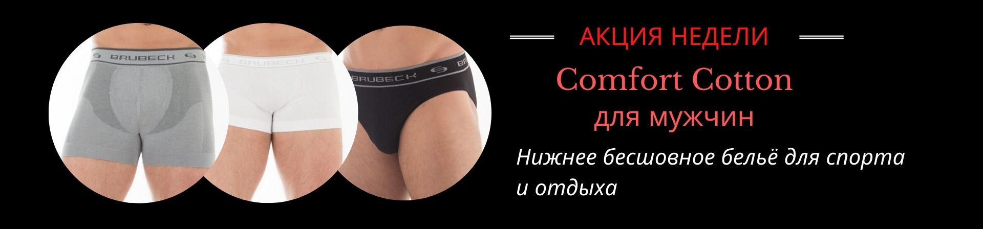 Мужское белье Brubeck Comfort Cotton со скидкой