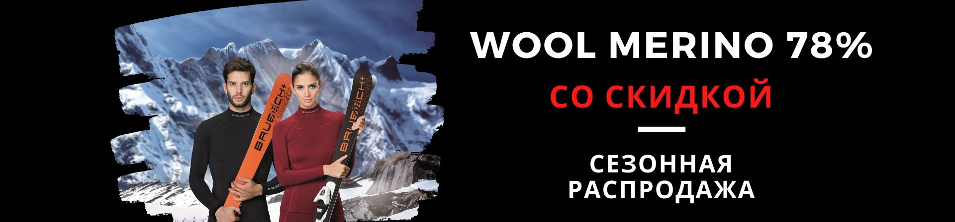 Сезонная распродажа Wool Merino 78%