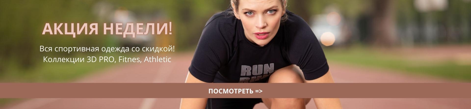 Распродажа спортивной одежды Brubeck
