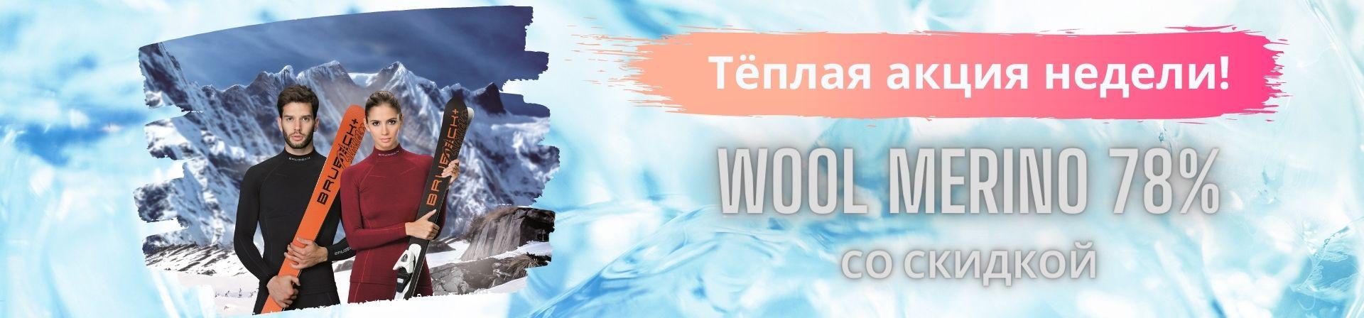 Коллекция Wool Merino 78% со скидкой