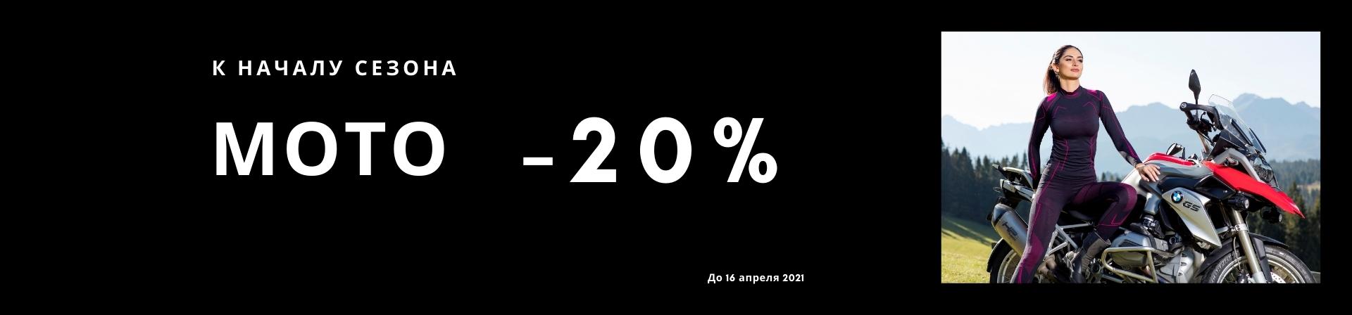 Акция недели: скидка на мото 20% до 16 апреля 2021!