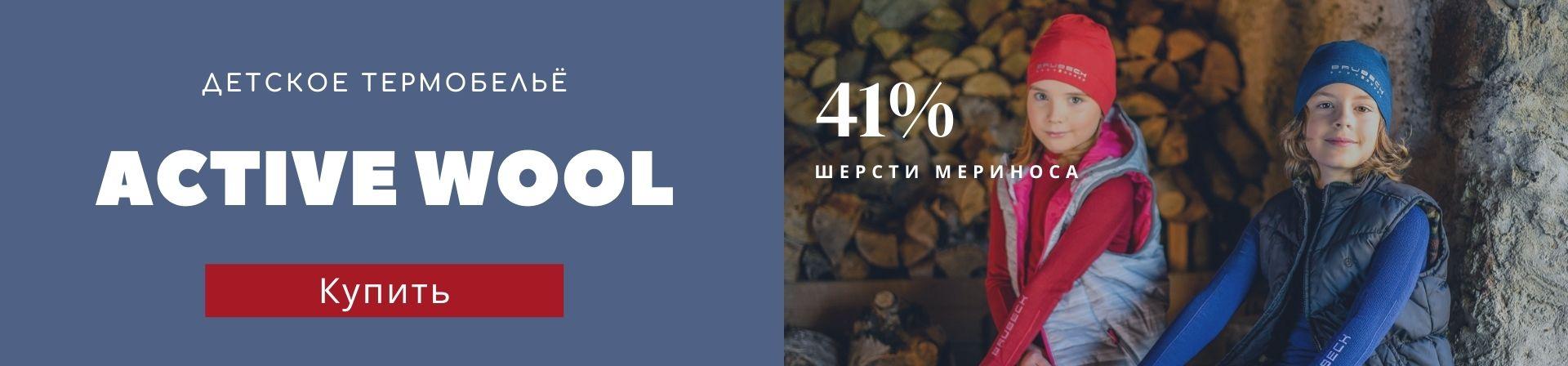 ������� ���������� 41% ������ �������� Active Wool