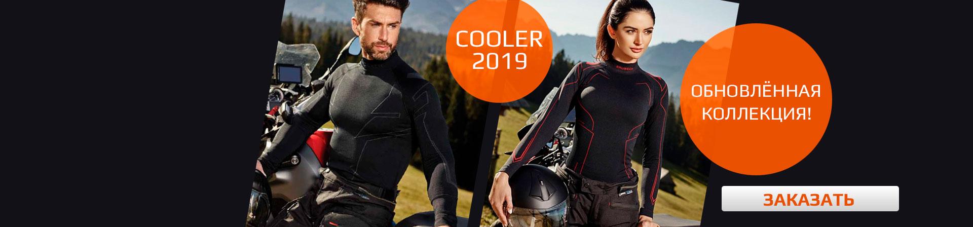 Обновленная коллекция Cooler