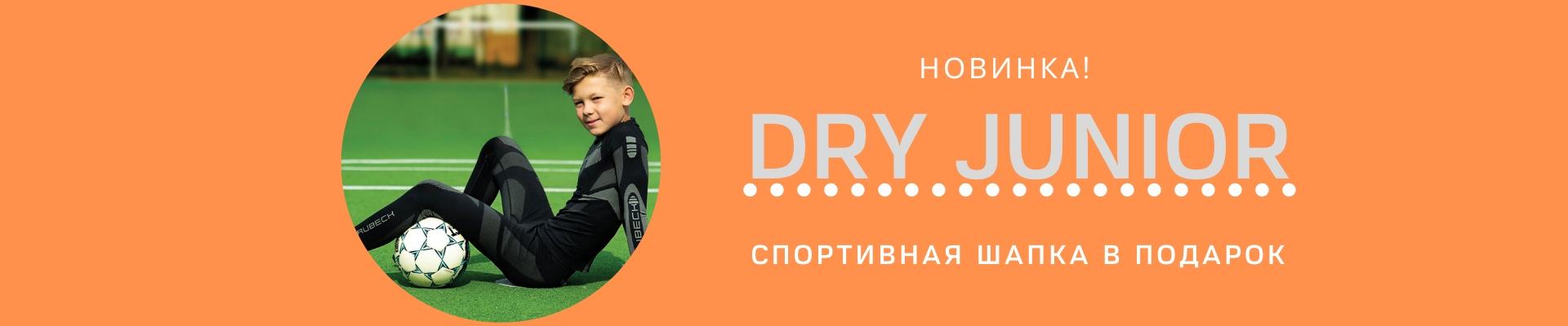 Новинка! Dry Junior - спортивное термобелье для подростковt